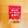 【鉄を摂る】幸田商店のきな粉がすごい!