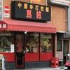 台東区雷門、その場で 手伸ばし 手打ち麺のラーメン