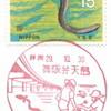 【風景印】舞阪弁天島郵便局