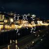 【旅】そうだ 京都、行こう~四条河原町-四条烏丸編~