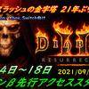 【DiabloⅡリザレクテッド】先行アクセススタート!コントローラーでの操作感とプレイレビュー