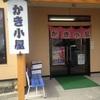 岩手県山田町のかき小屋でかき食べ放題チャレンジしてきた