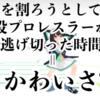 斗和キセキは普通に面白いぞ!《後編》(5/16)