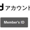 【dカード】dアカウントとMember's IDの違いと登録の手順