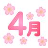 【ブログ運営3ヶ月目】4月はサボりすぎました。。