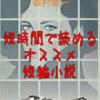 【読書メモ】完全犯罪の座標 森村誠一