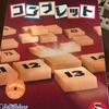 ボードゲーム・簡単 〜コンプレット〜