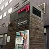 進捗:モクシー東京錦糸町 開業間近