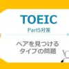 【TOEIC】Part5対策 ペアを見つけるタイプの問題