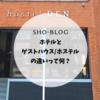 ホテルとゲストハウス / ホステルの違いって何?