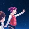 見上げてごらん、夜空の星を 攻略日誌 001