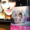 【届きました!】ゆうこすさんの著書『SNSで夢を叶える』。楽しみです(*´▽`*)