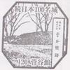 【続・日本100名城 その11】  120  菅谷館