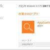 初めての Windows ストアアプリを提出してみました