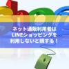 ネット通販利用者はLINEショッピングを利用しないと損する!
