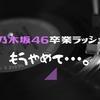 【乃木坂】斉藤優里さんの卒業発表で残る一期生は12名になった件
