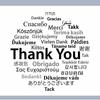 【外国語学習】「ありがとうございます」の多言語ver