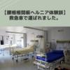 【腰椎椎間板ヘルニア体験談】救急車で運ばれました。