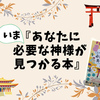 ご利益別で神社仏閣巡り『あなたにいま必要な神様が見つかる本』感想