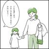 【子育ての本音】育児の裏側「辛い時に言ってほしい言葉」