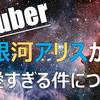 【VTuber】銀河アリスとは?まじで可愛すぎる件について