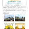私鉄特急界のニューウェーブの旗手 西武001系【Laview】 いよいよ3月16日ダイヤ改正より運行開始