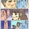 女性の視線を勘違いしたい男の末路【web漫画】
