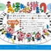 【中止のお知らせ】3月1日(日)開催「えほんdeリトミック」親子参加 場所:えごたいえ