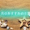 今月のおすすめの本〜8月〜