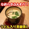 【レシピ】ポイントはあとのせトッピング!うどん入り茶碗蒸し!