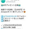 Twitter懸賞 当選報告 7月① ギフト券系