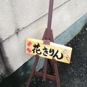 花きりんのブログ