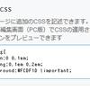 はてなブログのAMP用CSSが編集できるようになったので、試してみた。(蛍光マーカー風強調)