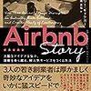 「Airbnb Story」 読了 〜それでも私は使わない〜