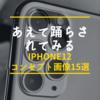 iPhone12のコンセプト画像に踊らされてみる!近未来なデザイン15選