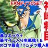 【JコミFANディング商品1】 神崎将臣PDFセット