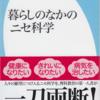 左巻 健男『暮らしのなかのニセ科学』平凡社新書の中でKindle版が1位!新書版は3位!