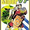 『Superサブ 2巻 [Kindle版]』 望月三起也 Benjanet