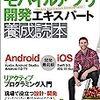 【書評】モバイルアプリ開発エキスパート養成読本