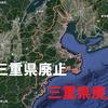 三重県廃止のトレンド入り理由は!隣接する愛知県、奈良県、和歌山県に分割統合