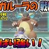 【ピカブイ】メガガルーラ!やっぱり強い!戦い方!#5