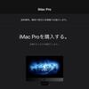 バイバイ…iMac Pro、HomePod