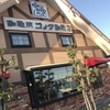 コメダ珈琲店 おさつノワール
