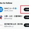 TwitterのUI、フォント変更点と旧バージョンとの切り替え方法は?