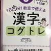 漢字コグトレを国語の導入に!