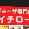 【ギョーザ専門店イチロー】三宮で人気の餃子店に突撃してみたけれど・・・【飲食店<三宮>】