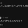 行動したらイケハヤさんの動画、ブログに出れた!