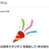 10月6日にブログ開設1周年を迎えていた件