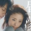 【ネタバレ&感想】映画「昼顔」は紗和と北野先生の悲しい結末でした・・・
