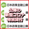 新型コロナウイルス感染症特別貸付 日本政策金融公庫融資手続き方法 追記あり 公庫融資経験者が語る1次情報